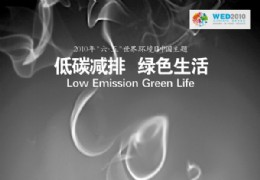 """环境保护概论试题_环境保护部""""六·五""""世界环境日宣传海报-文章-环境生态网"""