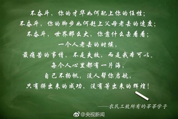 维修工在教室留言走红 字字震撼 网友动容