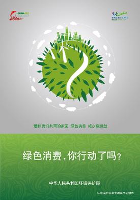 """国内资讯_""""6·5""""世界环境日公益宣传海报 - 资讯 - 环境生态网"""