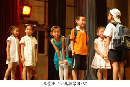 环保娃娃社区儿童剧社创建项目